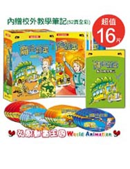 魔法校車 16DVD 附手冊The Magic School Bus
